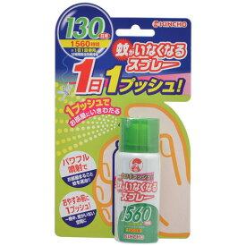 【A】蚊がいなくなるスプレー 無香料 130日間用 (65ml)