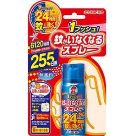 【A】蚊がいなくなるスプレー 255日 無香料 24時間用(55ml)