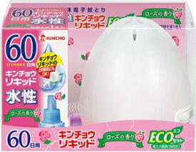 【防除用医薬部外品】水性キンチョウリキッド 60日 ローズの香り ECO セット (1セット)