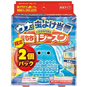 【※】 (2個パック♪) ウナコーワ 虫よけ当番 長もち1シーズン 133日用 ブルー
