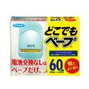 【A】 フマキラー どこでもベープ 蚊取り 60日間セット ブルー (本体+取替60日分) 蚊取り器 電池 内蔵 カードリッジ式