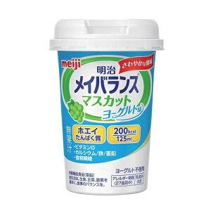 【A】 明治 メイバランス Miniカップ マスカットヨーグルト味 125ml