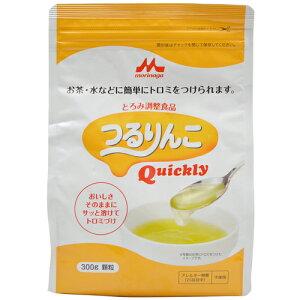 介護食 とろみ調整 つるりんこ クイックリー(300g)クリニコ 森永乳業グループ【A】