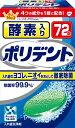 【訳あり】 アース製薬 入れ歯洗浄剤 酵素入り ポリデント (72錠入)