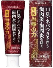 サンスター 薬用ハミガキ 生薬当帰の力 (85g) タテ型 歯磨き粉 【医薬部外品】