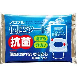 【A】 機能素材 ノロフル 便座シート 携帯用 (7枚入) トイレ用品