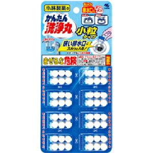 小林製薬 かんたん洗浄丸 小粒タイプ (8回分) 住宅用洗浄剤