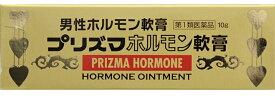【第1類医薬品】プリズマホルモン軟膏 (10g)