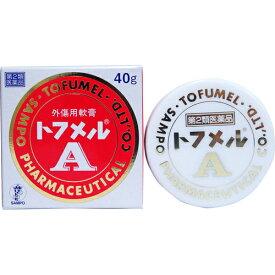 【第2類医薬品】三宝製薬 トフメルA (40g) 外傷用軟膏