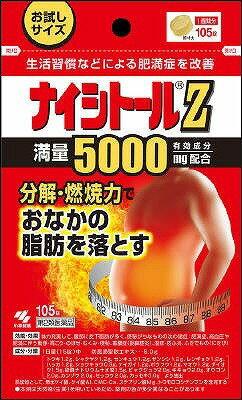 【第2類医薬品】[A] 小林製薬 ナイシトールZ (105錠 パウチ) 生活習慣などによる肥満症を改善