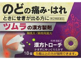 【第2類医薬品】【A】 ツムラ 漢方トローチ 桔梗湯(18個入)