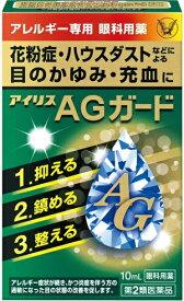 【第2類医薬品】アイリスAGガード 10mL 医療用成分配合