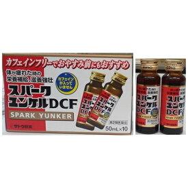 【第2類医薬品】【今なら2本のおまけ付き】 サトウ製薬 スパークユンケルDCF (50ml×10本+おまけ2本) 滋養強壮 ドリンク剤