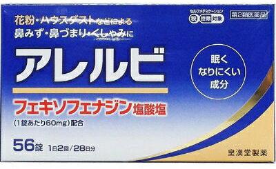 【第2類医薬品】【大容量♪】【アレグラ と同じ処方♪】 皇漢堂 アレルビ (56錠) 花粉・ハウスダストなどによる 鼻みず・鼻づまり・くしゃみに