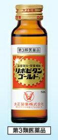 【第3類医薬品】《3本パック》 大正製薬 リポビタン ゴールド X (50mL×3本) 肉体疲労時の栄養補給、滋養強壮に