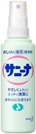花王 サニーナ スプレー 本体 (90mL) 【医薬部外品】 お尻の洗浄剤
