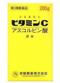 【第3類医薬品】【A】 岩城製薬 ビタミンC アスコルビン酸 原末 (200g)