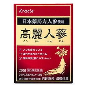 【第3類医薬品】 クラシエ 高麗人参エキス 顆粒(20包入)