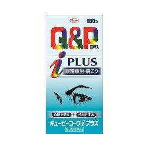 【第3類医薬品】 興和 キューピーコーワi プラス(180錠)肉体疲労・眼精疲労に