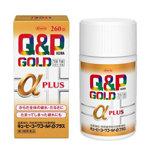 【第3類医薬品】《大容量♪》 キューピーコーワゴールドα-プラス (260錠) 滋養強壮・肉体疲労時の栄養補給