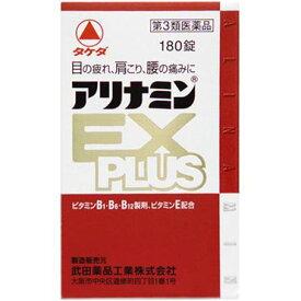 【第3類医薬品】【sasa】 タケダ アリナミンEXプラス(180錠入)