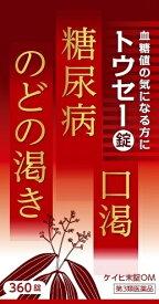 【第3類医薬品】【A】 大峰堂薬品工業 トウセー錠 ケイヒ末錠OM (360錠)