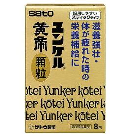 【第3類医薬品】【sato】 佐藤製薬 ユンケル 黄帝 顆粒 (8包)