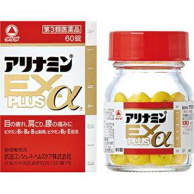 【第3類医薬品】【A】 タケダ アリナミン EX プラスα (60錠入)