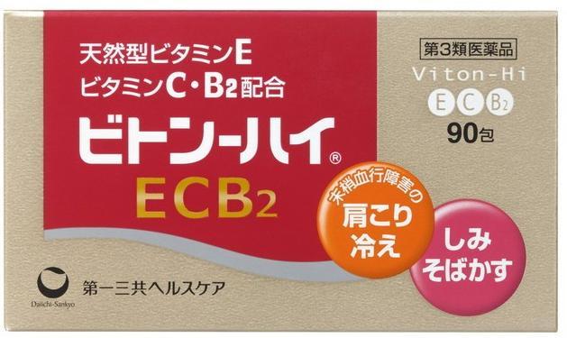 【第3類医薬品】【zr】  ビトン-ハイECB2 90包 しみ・肩こり ビタミン補給に