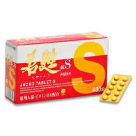 【第3類医薬品】【sasa gr】 日邦薬品 若甦錠S (480錠) 体が冷えやすい人の滋養強壮、虚弱体質に 錠剤タイプ
