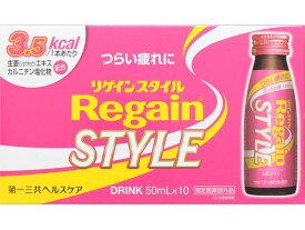 【おまけ3本付き♪】第一三共 リゲイン スタイル(50mL×10本入)滋養強壮 栄養ドリンク