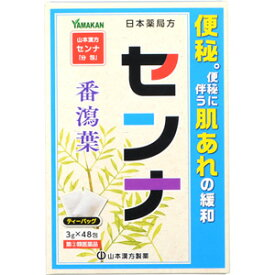 【第(2)類医薬品】【A】 山本漢方製薬 日本薬局方 センナ ティーバッグ (3g×48包) 便秘、便秘に伴う肌あれの緩和に