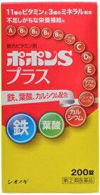 【第(2)類医薬品】【ME A】 シオノギ ポポンSプラス (200錠) 不足しがちな栄養補給に
