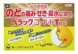 【第(2)類医薬品】[A] ペラックコールドTD錠 (45錠) 風邪 のどの痛み