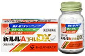 【第(2)類医薬品】 第一三共ヘルスケア 新ルルA ゴールドDX (60錠) 総合かぜ薬 錠剤 12歳以上