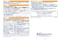 【A】【第(2)類医薬品】第一三共ヘルスケア新ルル-A錠s(50錠)総合かぜ薬錠剤6歳以上