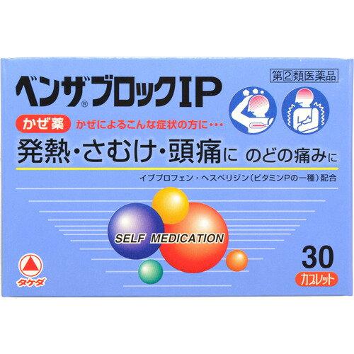 【第(2)類医薬品】[sasa] タケダ ベンザブロック IP (30カプレット) 発熱・さむけ・頭痛に のどの痛みに