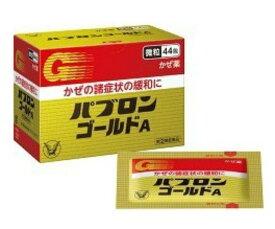 【第(2)類医薬品】 大正製薬 パブロンゴールドA 微粒 (44包) 総合かぜ薬 せき のど 鼻水 発熱