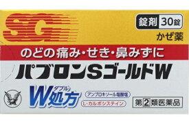 【第(2)類医薬品】【お得♪ポイント10倍♪】大正製薬 パブロンSゴールドW (30錠)かぜ薬 パブロン のどの痛み せき 鼻みずに