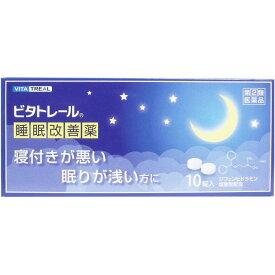 【第(2)類医薬品】【ME】 ビタトレール 睡眠改善薬 (10錠) 寝付きが悪い、眠りが浅い方に