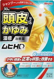 【第(2)類医薬品】 池田模範堂 ムヒ HD 30ml