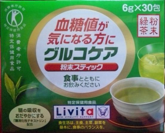 【訳あり】使用期限:2020年1月 グルコケア 粉末スティック 30包 ●血糖値が気になる方に トクホ