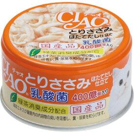 【訳あり】 いなば 猫用 CIAO (チャオ) 乳酸菌 とりささみ ほたてだし仕立て (85g) 猫用 キャットフード