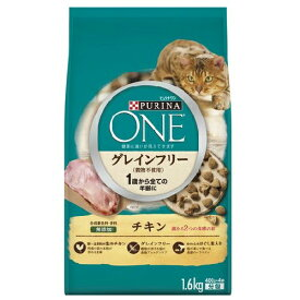 【J】 ネスレ日本 ピュリナ ワン キャット 1歳から全ての年齢に グレインフリー チキン (1.6kg)