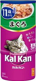 カルカン ハンディ缶 11歳から まぐろ (160g×3缶入) 【J】 キャットフード ウェット プレミアム 猫用 ペット
