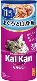 カルカン ハンディ缶 11歳から まぐろと白身魚 (160g×3缶入) 【J】 キャットフード ウェット プレミアム 猫用 ペット