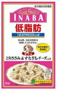[訳あり sb] 賞味期限:2018年4月28日 いなば 低脂肪 とりささみ&すなぎも・チーズ入り (80g) ドッグフード ウエット
