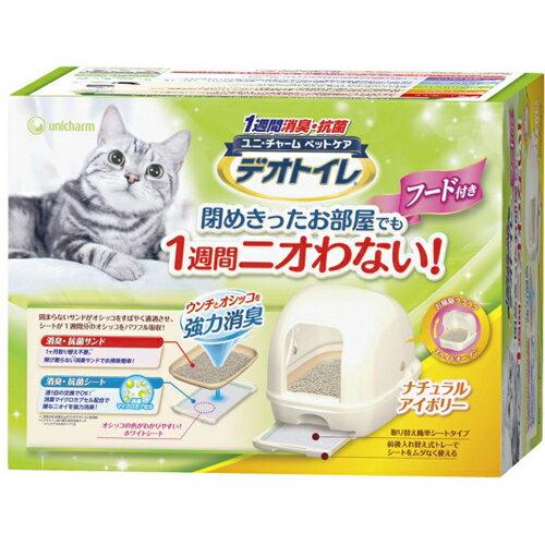 ユニチャームデオトイレデラックスフード付き本体セット 猫のトイレ