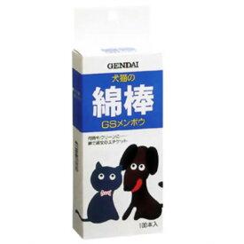 【訳あり】 現代製薬 GS メンボウ 100本入