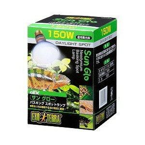 【J】 エキゾテラ サングロー バスキングスポットランプ 150W(1個入)